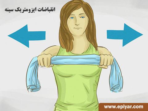 بزرگ کردن سینه , بزرگ کننده سینه , روش بزرگ کردن سینه , افزایش سایز سینه