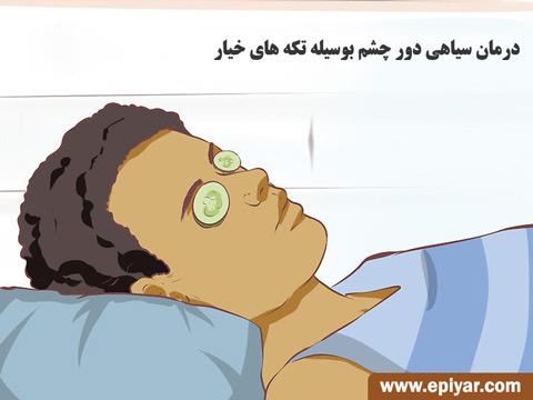 سیاهی دور چشم , درمان سیاهی دور چشم , رفع سیاهی دور چشم , بهترین کرم دور چشم
